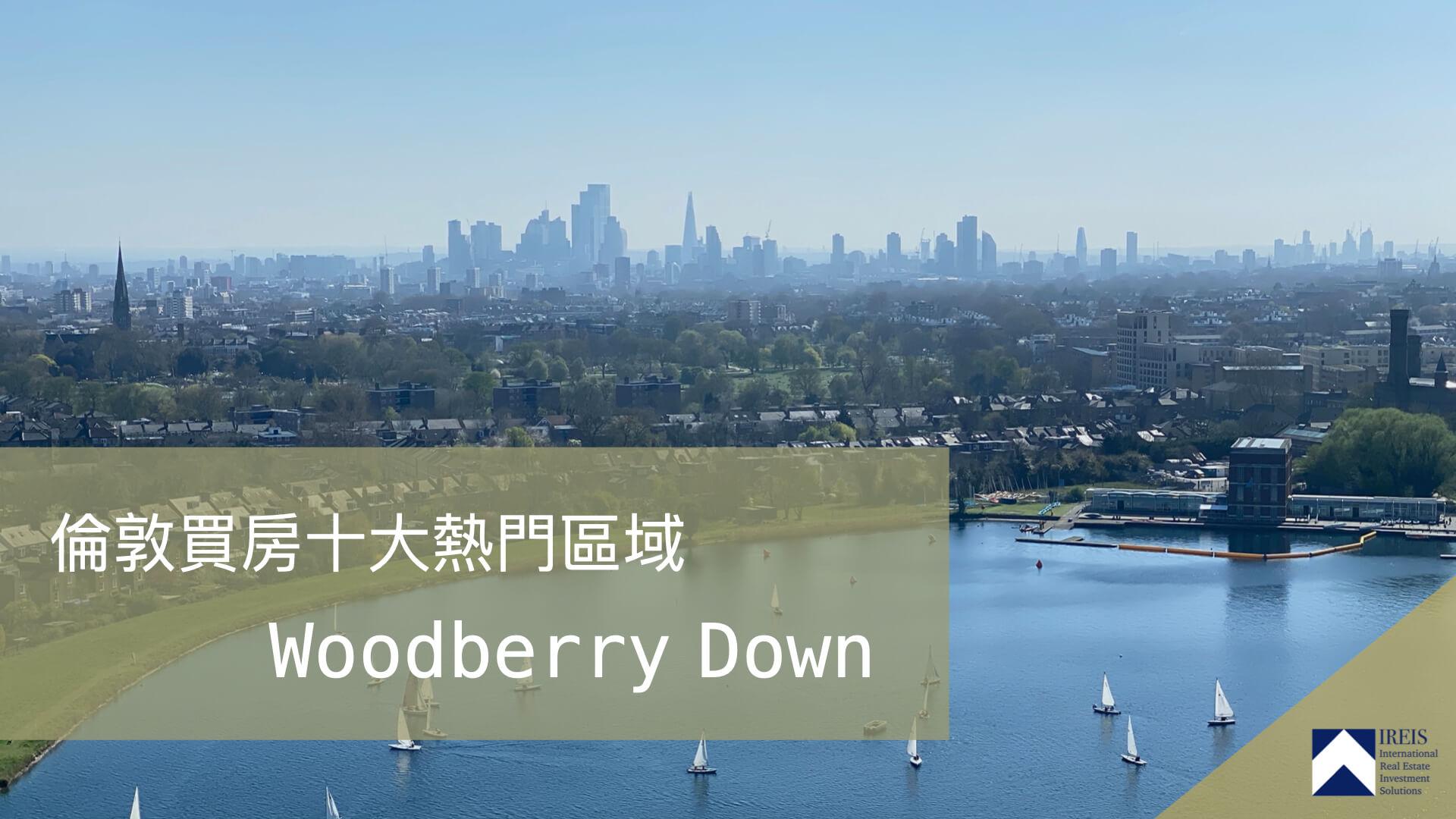 倫敦買房十大熱門區域 - Woodberry Down