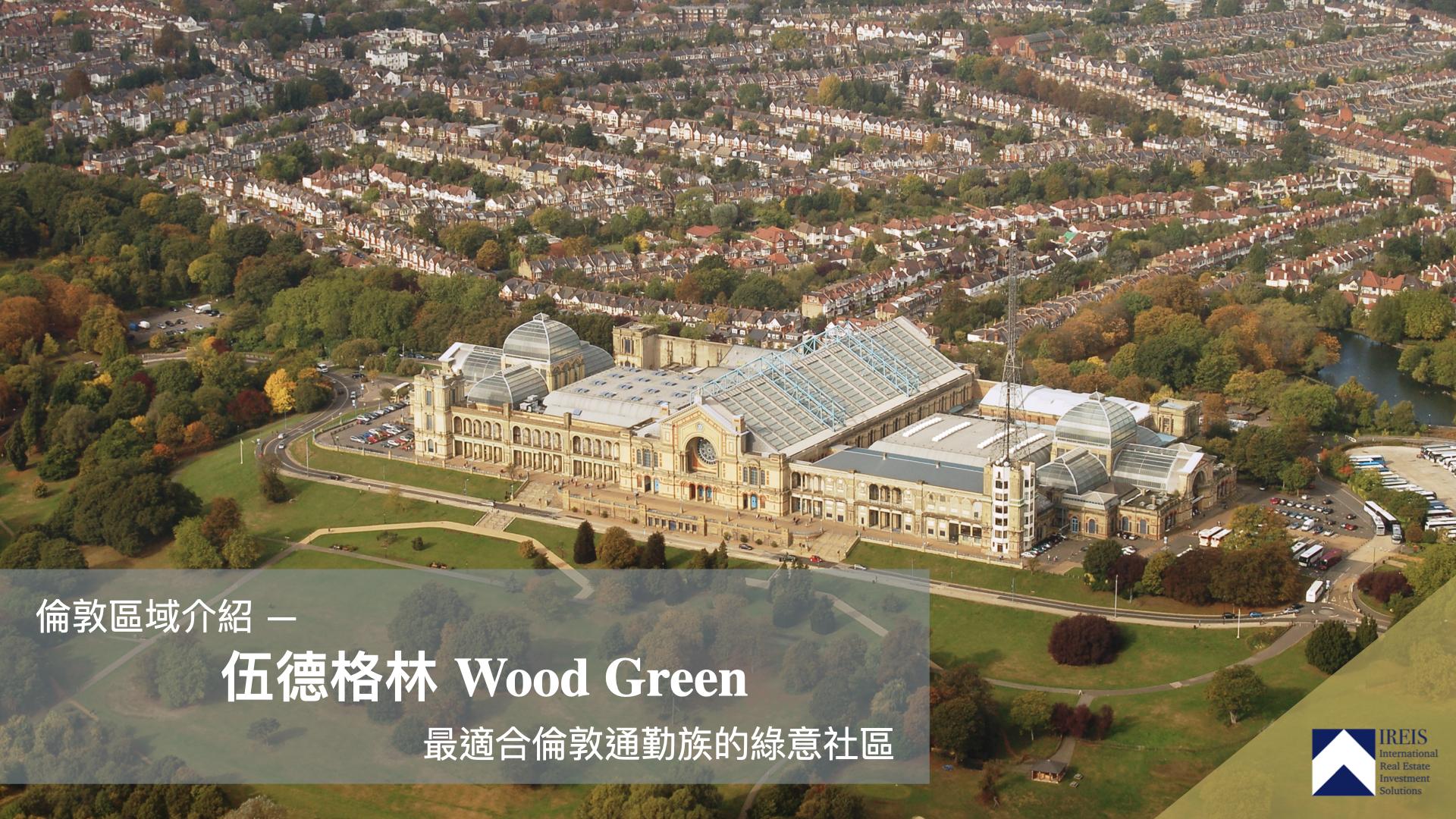 倫敦伍德格林 Wood Green 區域介紹